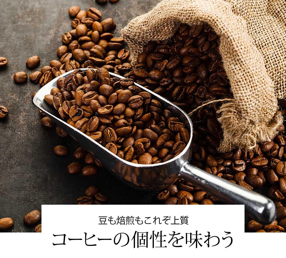 おとなセレクト コーヒーの個性を味わう