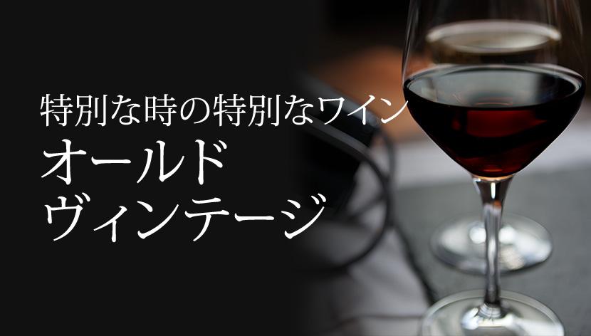 特別な時の特別なワイン オールドヴィンテージ