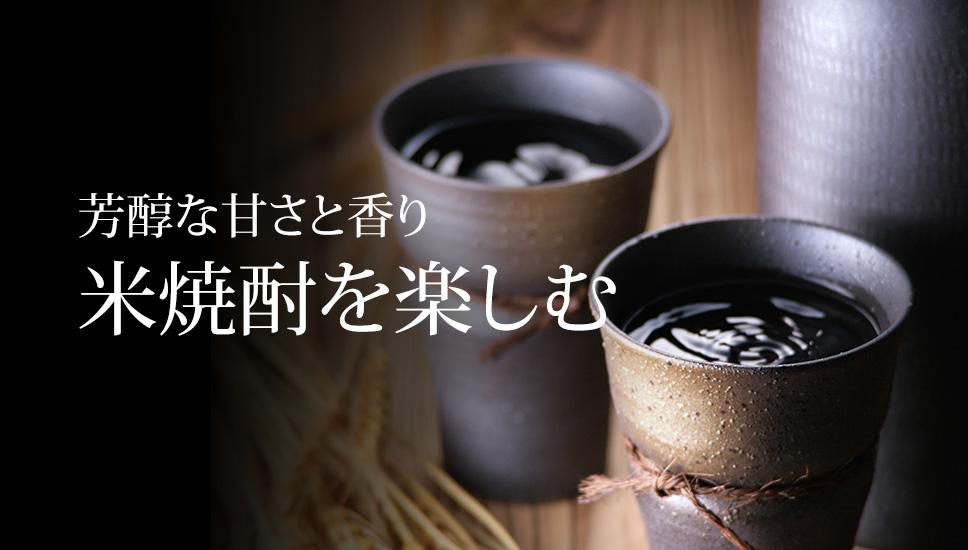 おとなセレクト 芳醇な甘さと香り、米焼酎を楽しむ
