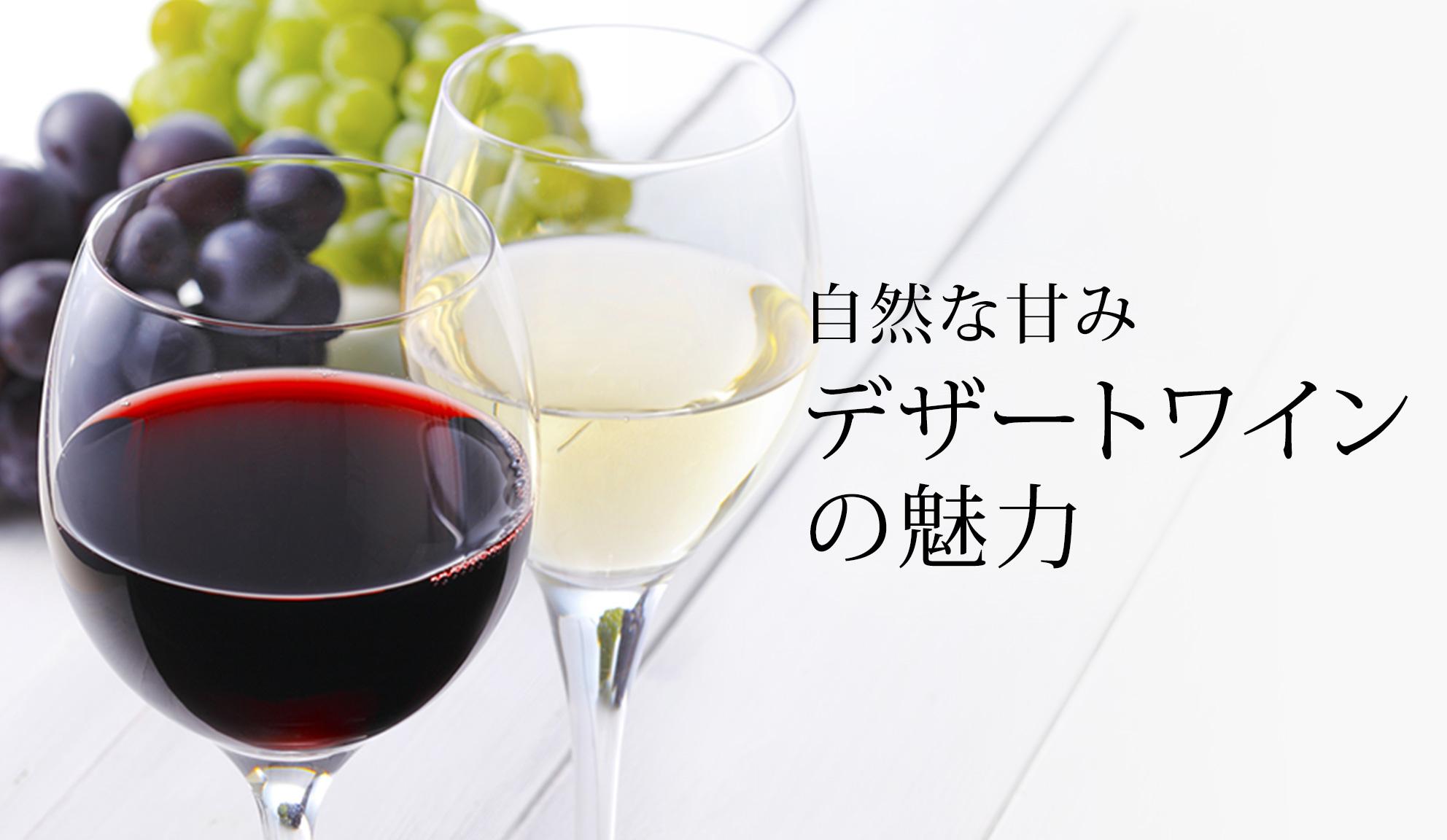 物語までおいしい上質ワイン