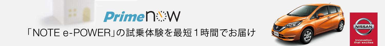 Prime Now - NOTE e-POWER試乗
