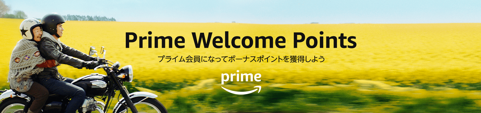 prime_welcome_points