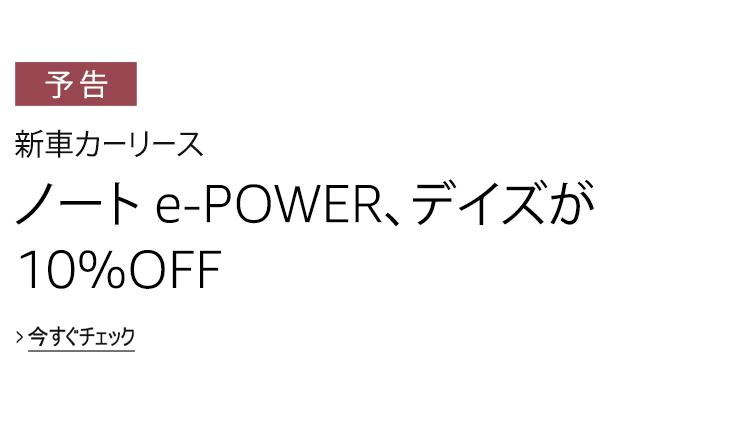 新車カーリース ノート e-POWER、デイズが支払総額から10%OFF