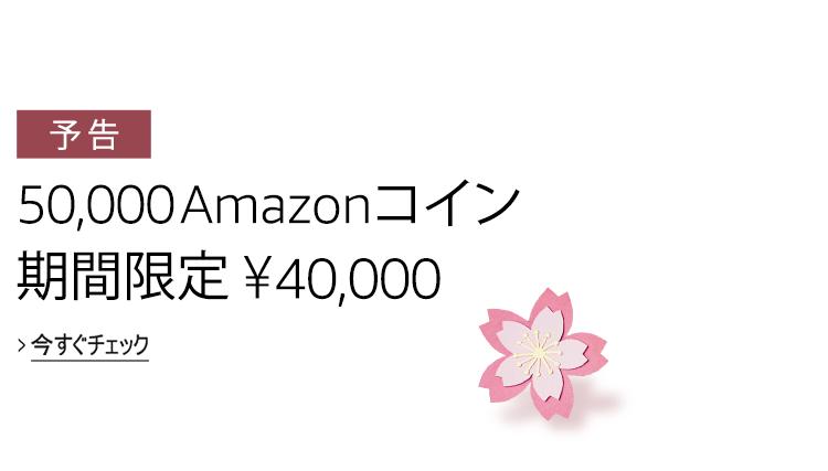 50,000 Amazonコイン 期間限定 10,000円OFF