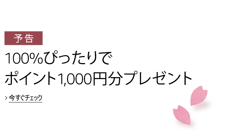 Amazonパントリー 100%ぴったりでポイント1,000円分プレゼント