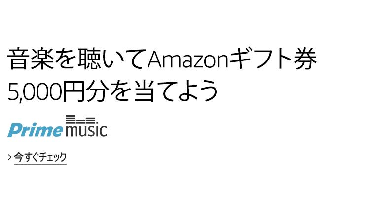 音楽を聴いてAmazonギフト券5,000円分を当てよう