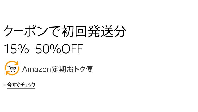 Amazon定期おトク便 初回発送分15-50%OFF