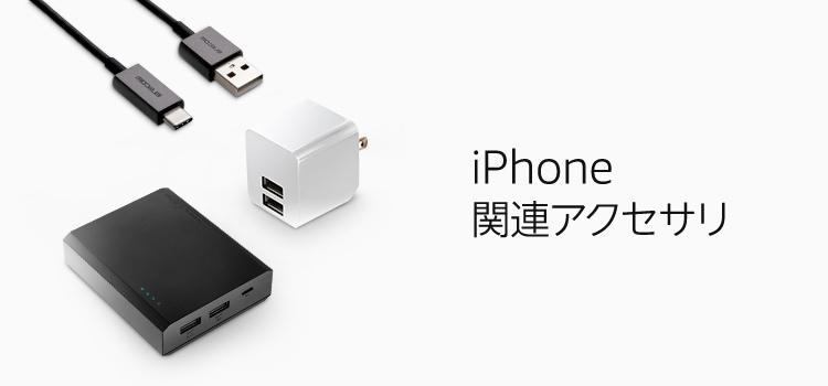 iPhone関連アクセサリ