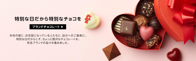 ブランドチョコレート