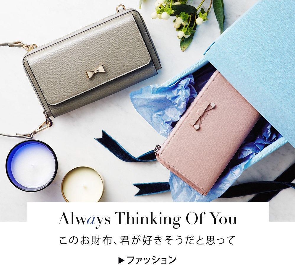 ホワイトデーのお返しにおすすめのファッション小物・お財布・バッグ  「このお財布、君が好きそうだと思って」