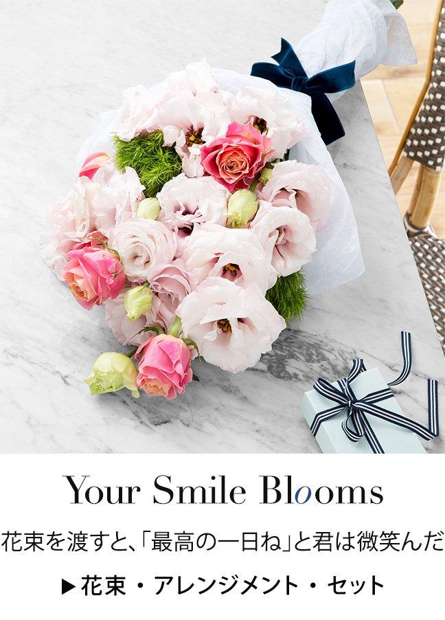 ホワイトデーのお返しにおすすめの花束・アレンジメント・セットギフト 本命・彼女・妻・友達・友人に贈る  「花束を渡すと、『最高の一日ね』と君は微笑んだ」