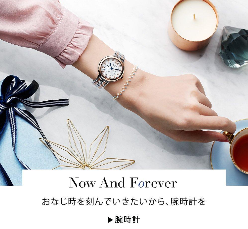 ホワイトデーのお返しにおすすめの腕時計ギフト  本命・彼女・妻に贈る 「おなじ時を刻んでいきたいから、腕時計を」