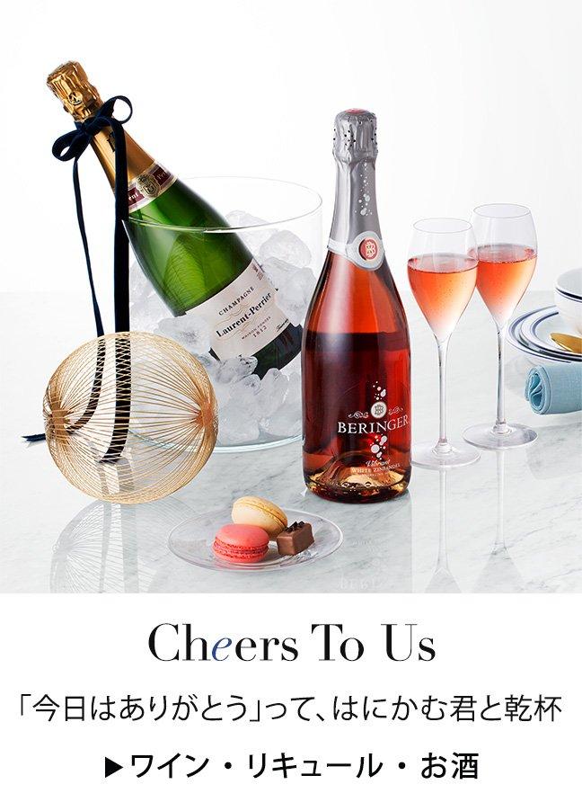 ホワイトデーのお返しにおすすめのワイン・リキュール・お酒のギフト  本命・彼女・妻・友達に贈る 「今日はありがとうって、はにかむ君と乾杯」