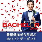 バチェラー・ジャパン × ホワイトデー