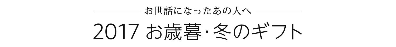 2017 お中元