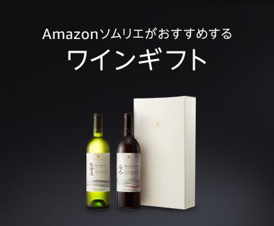 ソムリエ厳選 ワインギフト