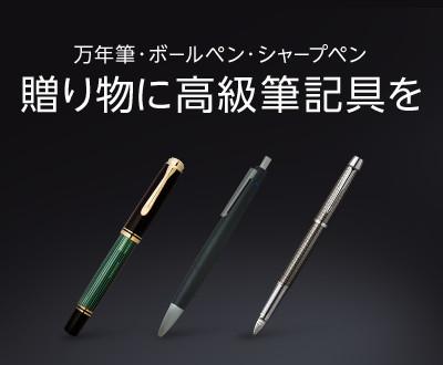 高級筆記具
