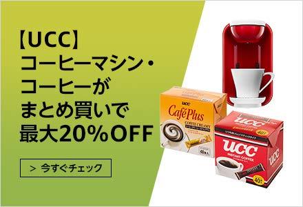 【UCC】コーヒーマシン・コーヒーがまとめ買いで最大20%OFF