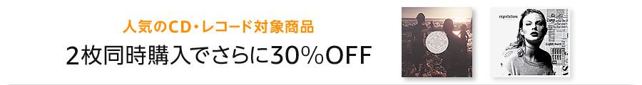 2枚以上購入で30%OFF