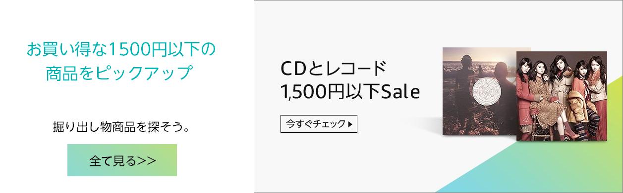 1500円以下の商品をピックアップ