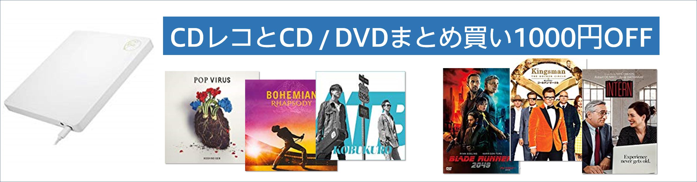 CDレコとCD・DVDまとめ買い1000円OFF
