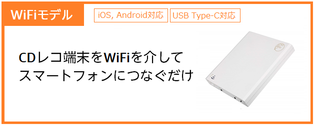 CDレコ WiFiモデル