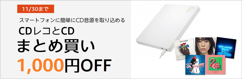 CDレコとCDまとめ買い1000円OFF