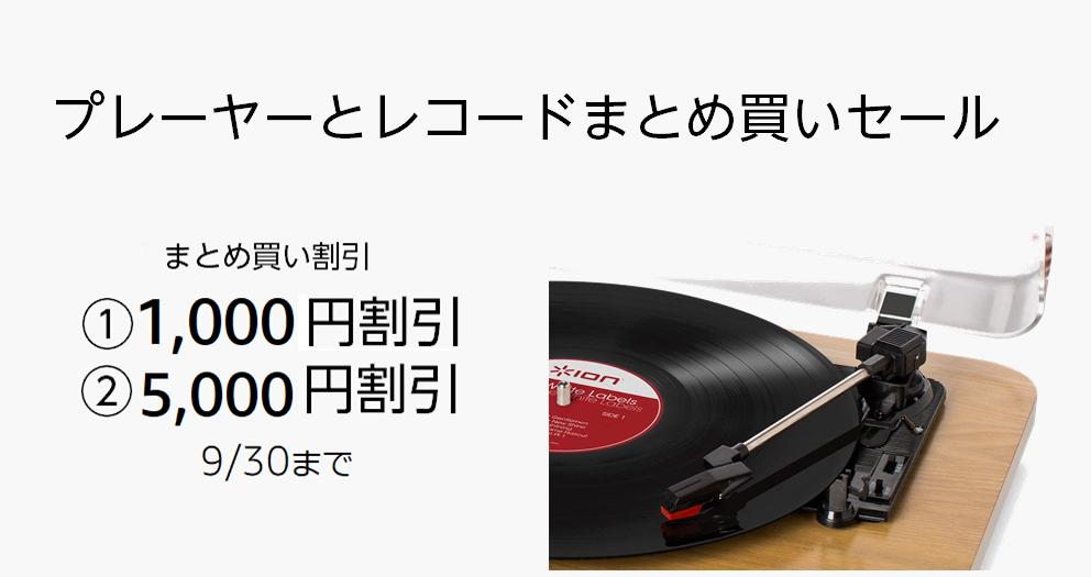 レコードプレーヤーとレコードまとめ買いセール