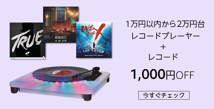 レコードプレーヤーとレコードまとめ買い1000円OFF