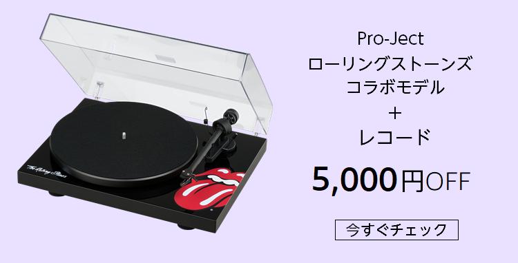 レコードプレーヤーとレコードまとめ買い5000円OFF