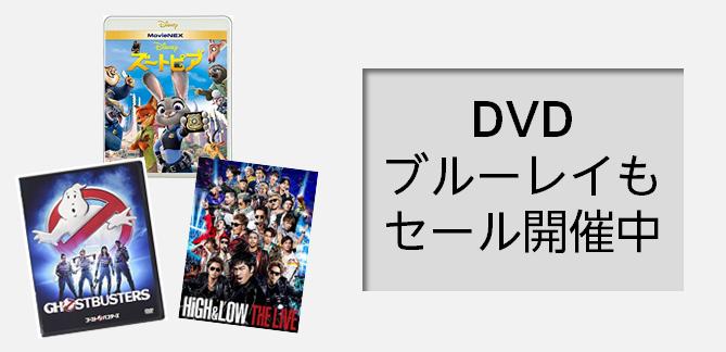 DVDもセール開催中