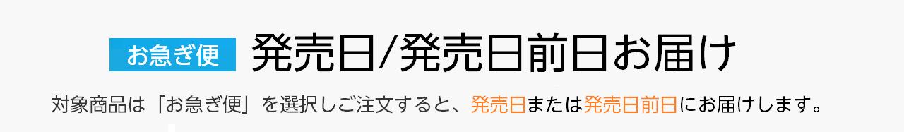 お急ぎ便 発売日/発売日前日お届け