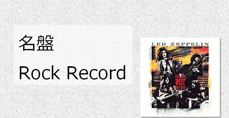 名盤ロックレコード