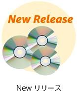 NEWリリース