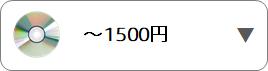 1500円以内