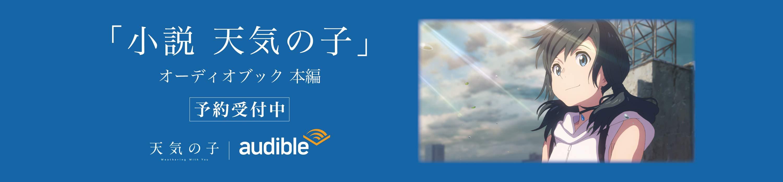 「小説 天気の子」オーディオブック 本編