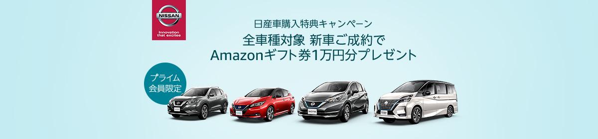 日産車購入特典キャンペーン