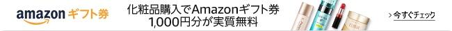 カウンセリング化粧品購入でAmazonギフト券1,000円分が実質無料カウンセリング化粧品購入でAmazonギフト券1,000円分が実質無料