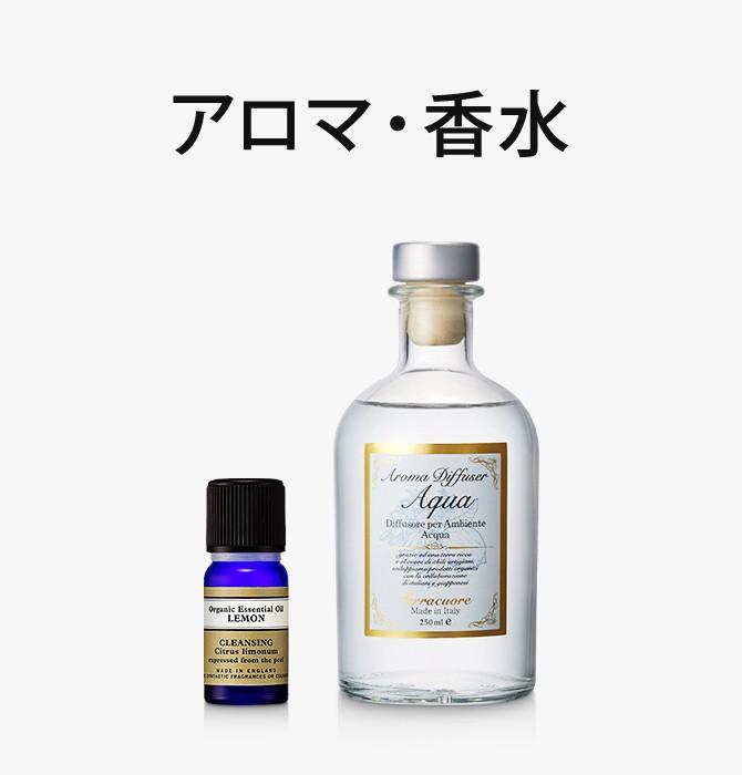 アロマ・香水