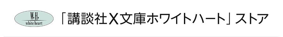 「講談社X文庫ホワイトハート」ストア