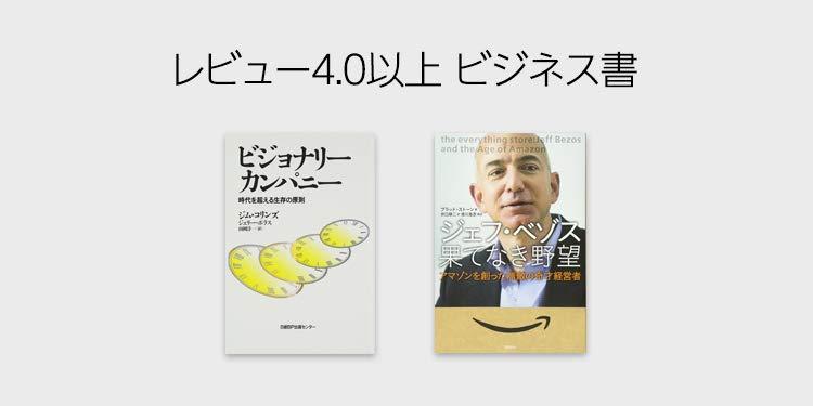 レビュー4.0以上 ビジネス書