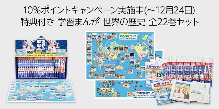 学習まんが 日本の歴史・世界の歴史全巻セット
