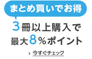 3冊まとめ買いで最大10%ポイント還元キャンペーン