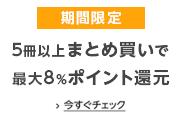5冊まとめ買いで最大8%ポイント還元キャンペーン