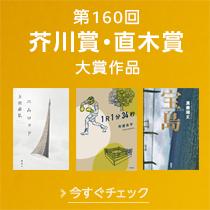 第160回 芥川賞&直木賞受賞