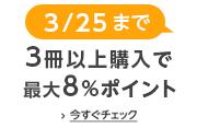 3冊まとめ買いで最大8%ポイント還元キャンペーン
