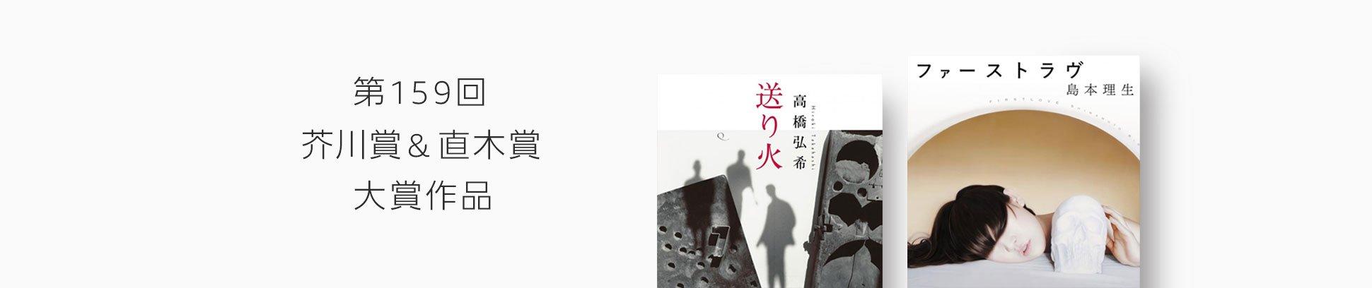 159回芥川賞&直木賞 大賞作品発表!