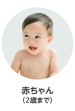 赤ちゃん(2歳まで)