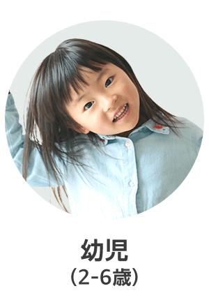 幼児(2-6歳)