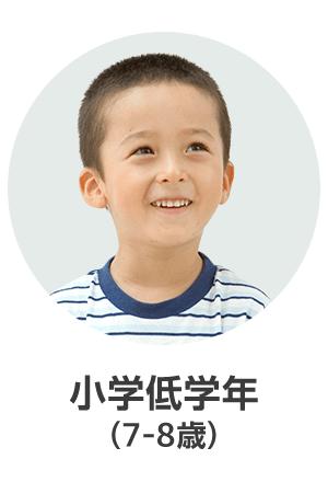 小学低学年(7-8歳)